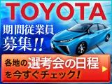 株式会社トヨタ自動車の栃木の求人・求人情報バナー