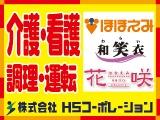 株式会社HSコーポレーションの栃木の求人・求人情報バナー