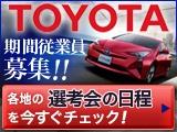 株式会社トヨタ自動車の長野の求人・求人情報バナー