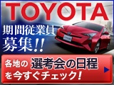 株式会社トヨタ自動車の神奈川の求人・求人情報バナー