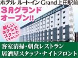 ルートインジャパン 株式会社の長野の求人・求人情報バナー