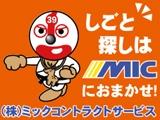 株式会社ミックコントラクトサービスの神奈川の求人・求人情報バナー