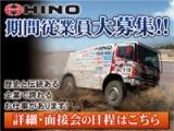 日野自動車株式会社 の神奈川の求人・求人情報バナー