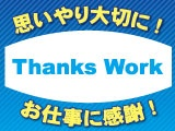サンクスワーク株式会社の栃木の求人・求人情報バナー
