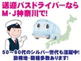 株式会社M・J神奈川の神奈川の求人・求人情報バナー
