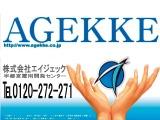 株式会社エイジェックの栃木の求人・求人情報バナー