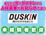株式会社ダスキン北関東地域本部 の栃木の求人・求人情報バナー