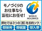 ワールドインテックの埼玉の求人・求人情報バナー