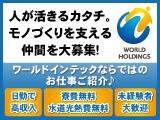 株式会社ワールドインテックの宮城の求人・求人情報バナー