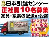 日本引越センターの栃木の求人・求人情報バナー