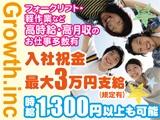株式会社 グロースの埼玉の求人・求人情報バナー