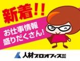人材プロオフィス株式会社の埼玉の求人・求人情報バナー
