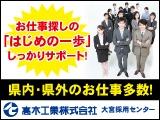 高木工業株式会社の埼玉の求人・求人情報バナー