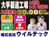 株式会社ウイルテックの埼玉の求人・求人情報バナー