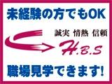 株式会社 ヒューマンビジネスサポートの埼玉の求人・求人情報バナー
