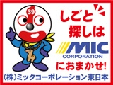 株式会社ミックコーポレーション東日本の群馬の求人・求人情報バナー