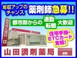 山田調剤薬局の群馬の求人・求人情報バナー
