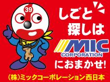 株式会社ミックコーポレーション西日本の広島の求人・求人情報バナー