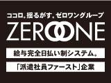 株式会社ゼロワンの群馬の求人・求人情報バナー