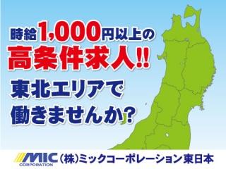 株式会社 ミックコーポレーションの茨城の求人・求人情報バナー