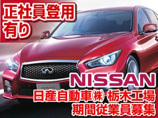 日産自動車株式会社の茨城の求人・求人情報バナー