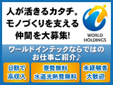株式会社ワールドインテックの福島の求人・求人情報バナー
