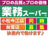 株式会社モアショップヤマモトの石川の求人・求人情報バナー