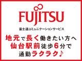 富士通コミュニケーションサービス株式会社の宮城の求人・求人情報バナー