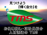 ティー・エム・エス株式会社の群馬の求人・求人情報バナー