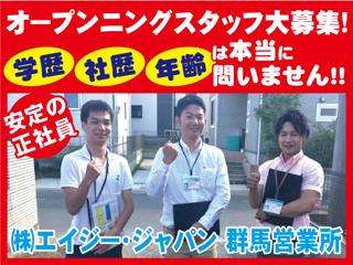 株式会社エージー・ジャパンの群馬の求人・求人情報バナー