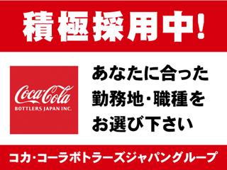 コカ・コーライーストジャパングループの栃木の求人・求人情報バナー