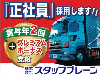 株式会社スタッフブレーンの埼玉の求人・求人情報バナー