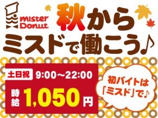 ミスタードーナツ アピタ富山東店の富山の求人・求人情報バナー
