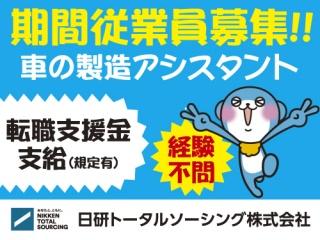 日研トータルソーシング(株)の埼玉の求人・求人情報バナー