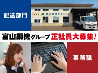 富山鋼機株式会社の富山の求人・求人情報バナー