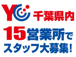株式会社 加藤新聞舗の千葉の求人・求人情報バナー