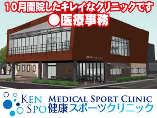 まつだ整形外科クリニックの埼玉の求人・求人情報バナー