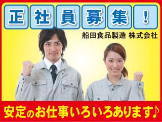 船田食品製造株式会社の宮城の求人・求人情報バナー