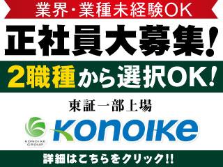 鴻池運輸 株式会社の富山の求人・求人情報バナー