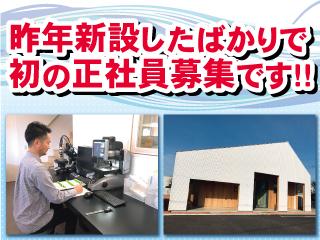 有限会社エムアンドエステクニカの栃木の求人・求人情報バナー