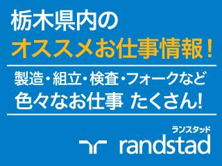 ランスタッド株式会社の栃木の求人・求人情報バナー