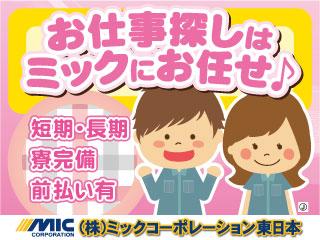 株式会社ミックコーポレーション東日本の宮城の求人・求人情報バナー
