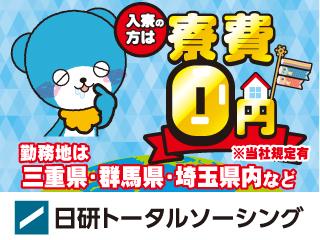 日研トータルソーシング株式会社の埼玉の求人・求人情報バナー