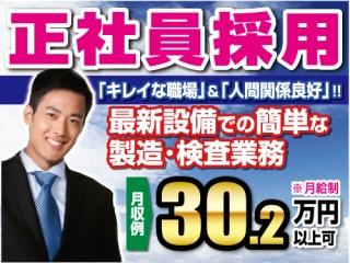 株式会社スタッフブレーンの栃木の求人・求人情報バナー