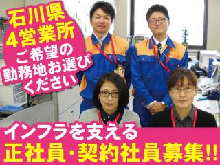 ヴェオリア・ジェネッツ株式会社 加賀営業所の石川の求人・求人情報バナー