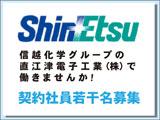 直江津電子工業 株式会社の新潟の求人・求人情報バナー