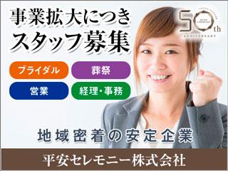 平安セレモニー株式会社の新潟の求人・求人情報バナー