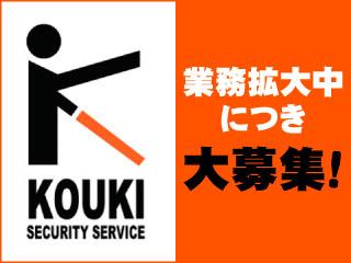 株式会社光輝セキュリティー の新潟の求人・求人情報バナー