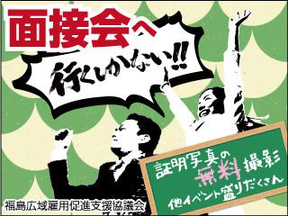 福島広域雇用促進支援協議会の福島の求人・求人情報バナー