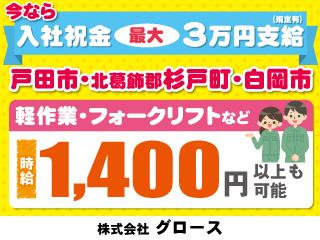 株式会社グロースの埼玉の求人・求人情報バナー